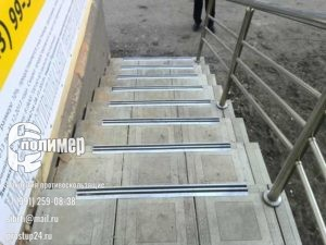 канты противоскользящие на лестнице