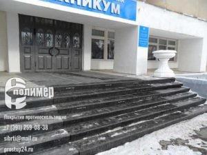 gumanitarno-tehnichekii-tehnikum-640x480