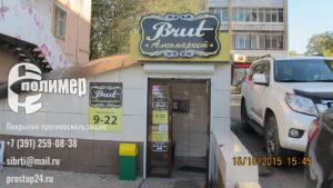 Проступи резиновые во Владивостоке