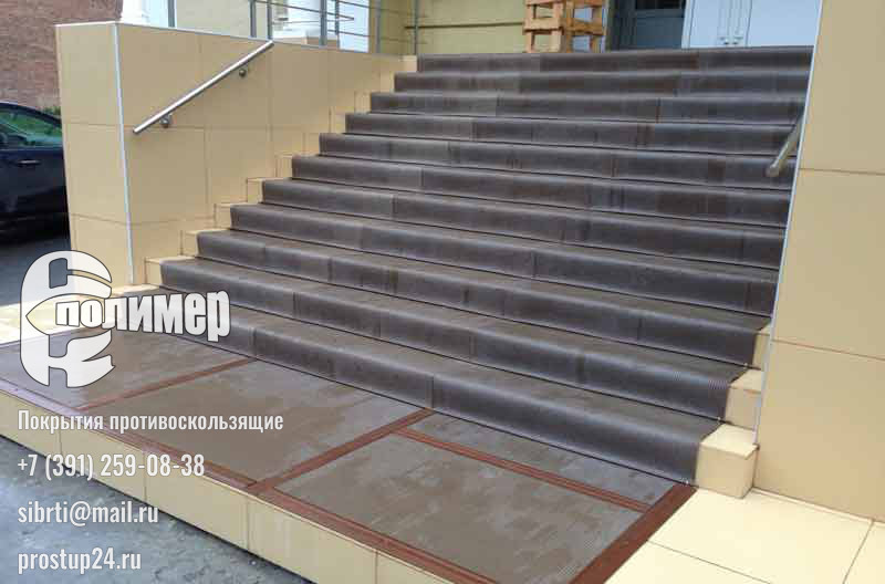 Проступи резиновые 1100мм на лестнице в Новосибирск