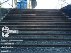 Большая проступь резиновая на широкой лестнице