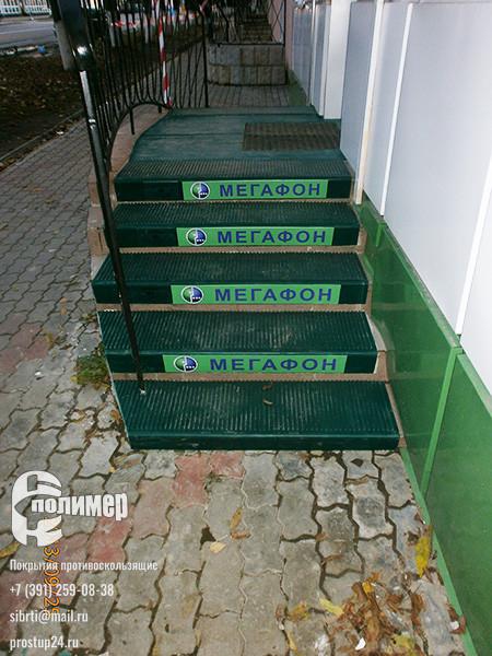 резиновые проступи 1100 зеленые у входа в офис Мегафон