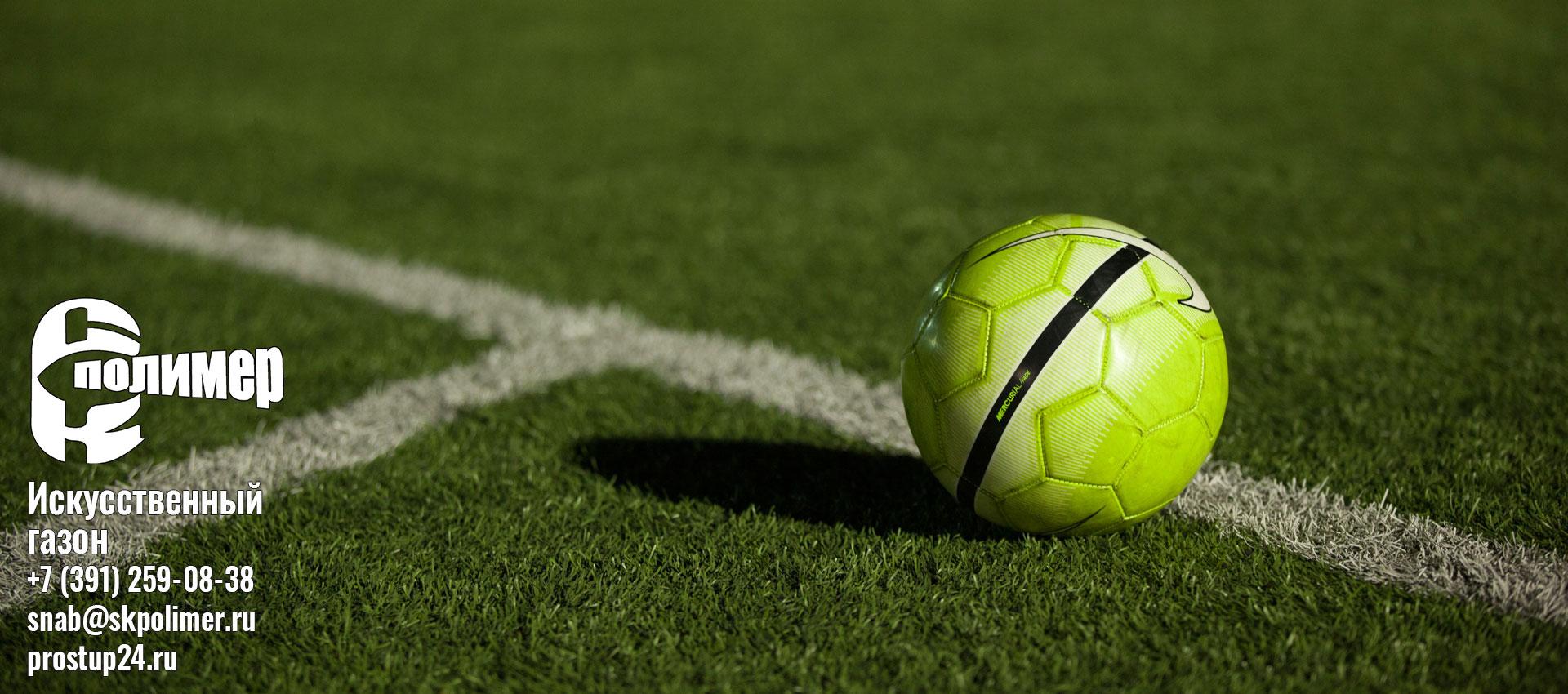 искусственный футбольный газон