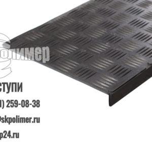 Накладка на ступень (Проступь) Малая 740х250х30 Черная (1 Сорт)