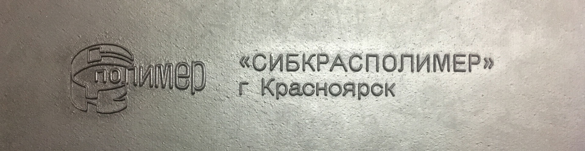 Логотип на проступях