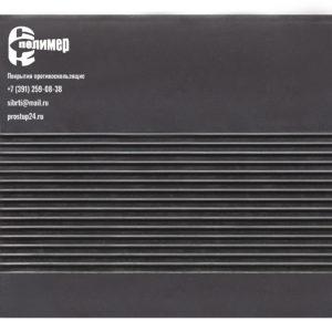 Накладка на ступень (Проступь) Удлиненная рифленая 1200x300x30 Черная