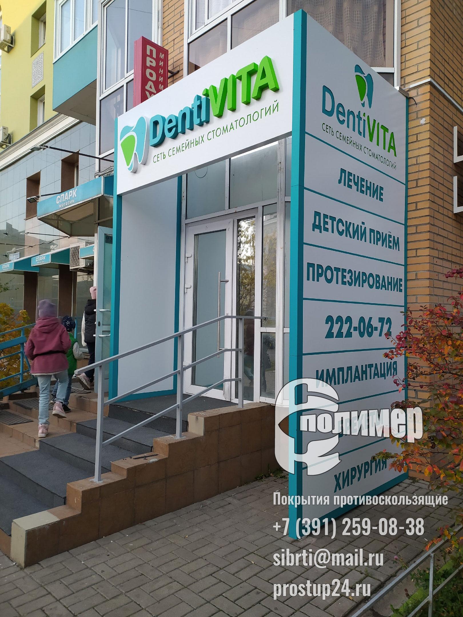 Противоскользаящие покрытия в городе Красноярск
