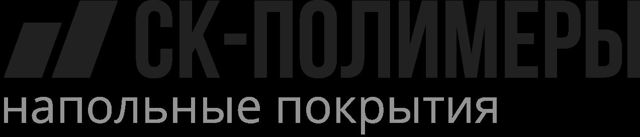 Логотип СК-Полимеры Напольные покрытия купить в Красноярске