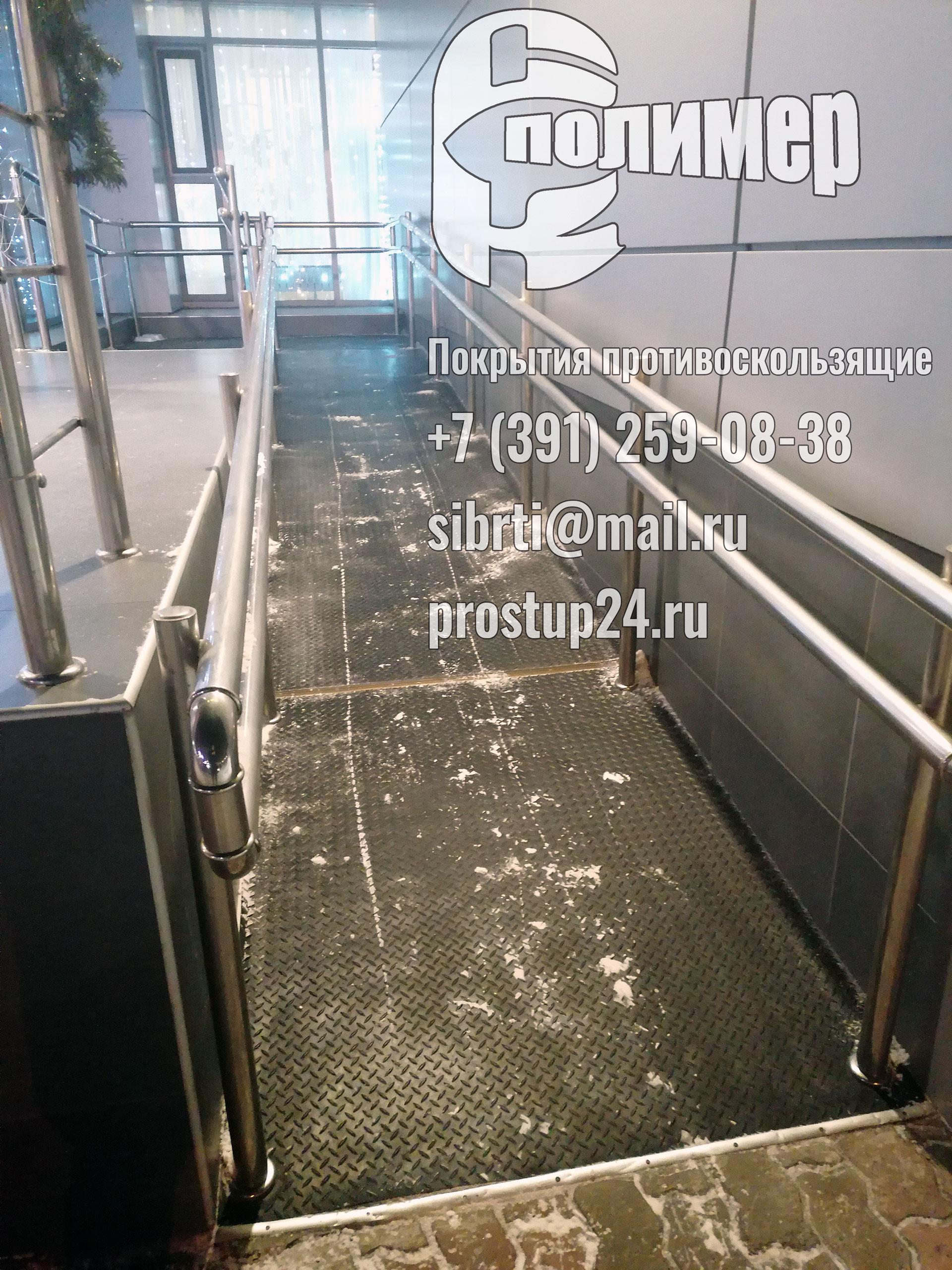 Антискользящие покрытия в Красноярске